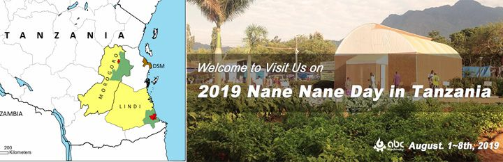 ABC Machinery will attend Nane Nane Exhibition in Tanzania
